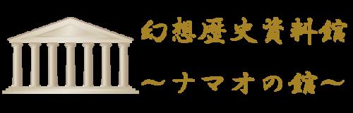 幻想歴史資料館~ナマオの館~